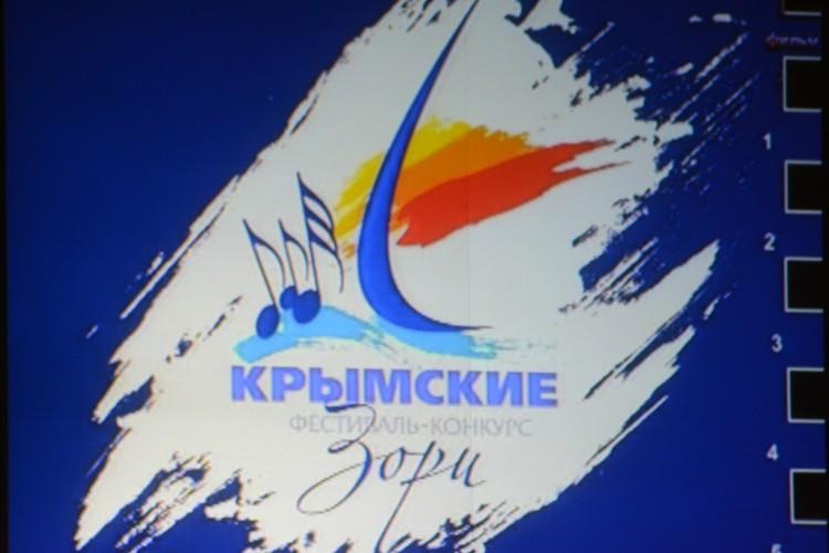 «Крымские зори» первый отборочный тур в Красногвардейском